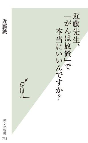 Kondo sensei gan wa hochi de honto: Makoto Kondo