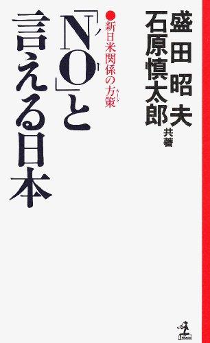 """No"""" to ieru Nihon: Shin Nichi-Bei kankei: Morita, Akio"""