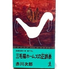 Mikeneko Ho-muzu No Seigohyou