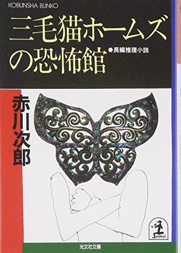 Mikeneko Homuzu no kyofukan : chohen suiri: Jiro Akagawa