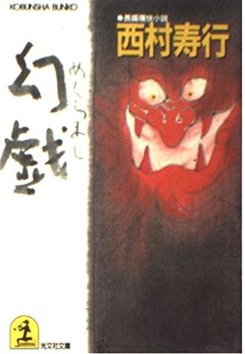 Maboroshi‹Y (blind I) (Kobunsha paperback)