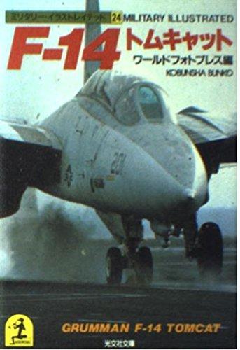 F-14 Tomcat (Kobunsha Paperback - Military Illustrated): Various