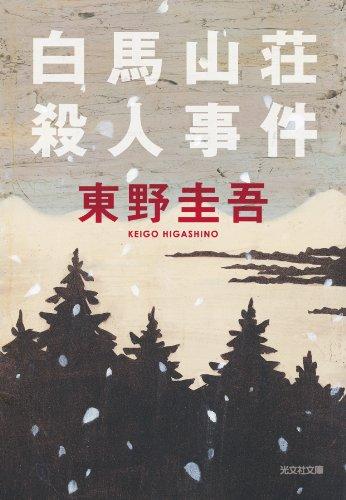 Hakuba sanso satsujin jiken: chohen suiri shosetsu