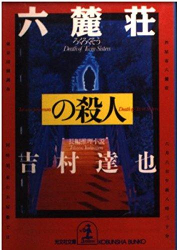 9784334720889: Rokuroku-so no Satsujin [in Japanese Language]