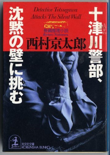 Detective Totsugawa Attacks the Silent Wall [Japanese: Kyotaro Nishimura
