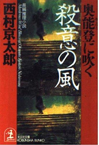 9784334723965: Oku Noto ni Fuku Satsui no Kaze [Japanese Edition]
