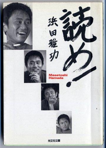 9784334725297: Read! [Japanese Edition]