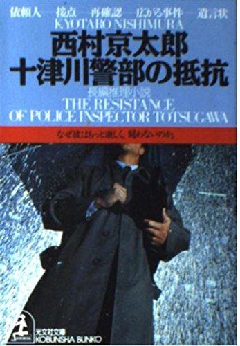 9784334726744: Totsugawa Keibu No Teiko : Chohen Suiri Shosetsu [Japanese Edition]