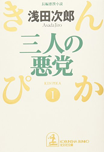 Sannin no Akuto [in Japanese Language] (Kin Pika, 1)