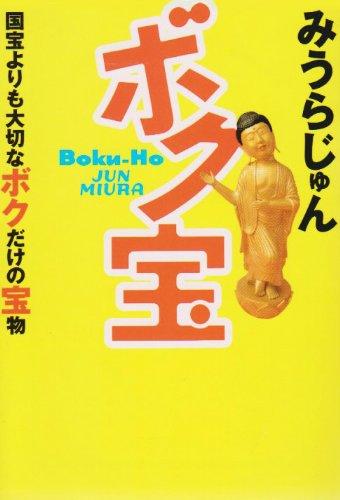 Boku Ho: Miura, Jun