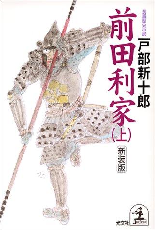 Maeda toshiie : Chohen rekishi shosetsu [Japanese: Shinjuro Tobe
