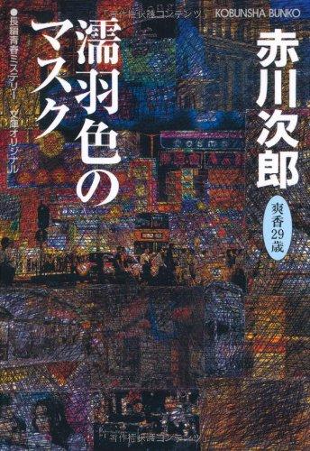 Color Mask [In Japanese Language]: Jiro Akagawa