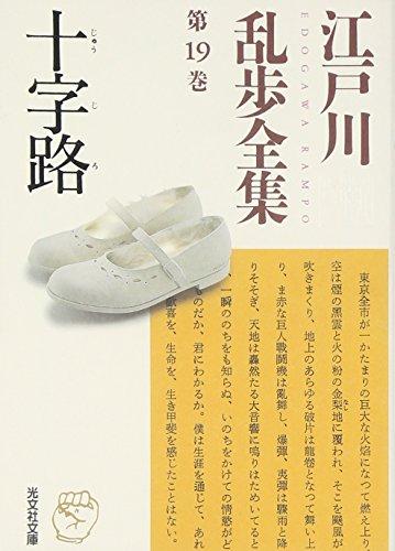 9784334737528: 江戸川乱歩全集 第19巻 十字路 (光文社文庫)