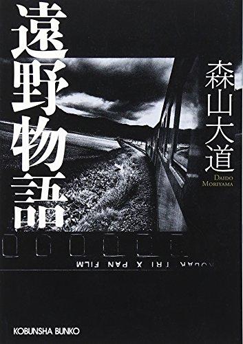 Tono Monogatari(2007) (Present Age Camera Pocketbook ): Daido Moriyama