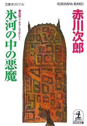 9784334743468: Devil in the Glacier [In Japanese Language]