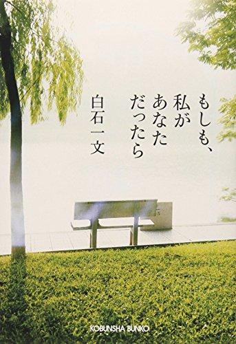 9784334744427: Moshimo Watashi Ga Anata Dattara