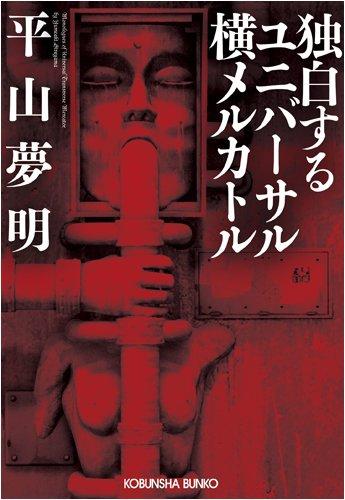 Dokuhaku suru yunibasaru yokomerukatoru [Japanese Edition]: Hirayama, Yumeaki
