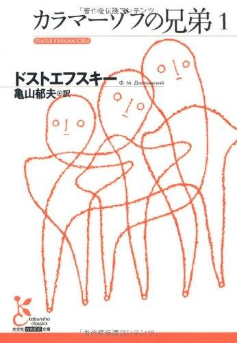 9784334751067: The Brothers Karamazov [In Japanese Language] (Volume 1)