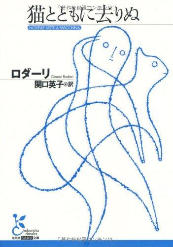 9784334751074: Neko To Tomoni Sarinu, 猫とともに去りぬ