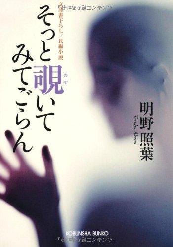 9784334765545: Sotto nozoite mite goran : bunko kakioroshi, chōhen shōsetsu