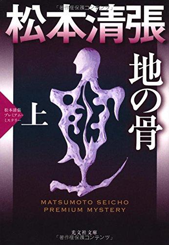 9784334767587: Chi no hone : Chohen suiri shosetsu : Matsumoto seicho puremiamu misuteri. 1.