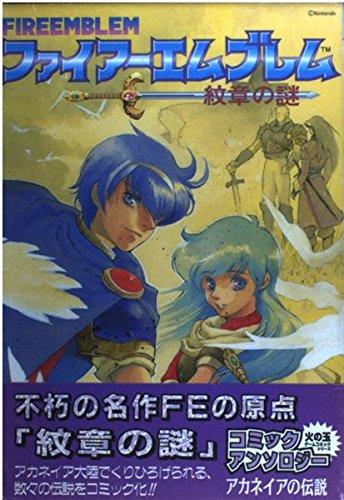 9784334804701: ファイアーエムブレム紋章の謎:アカネイアの伝説 (少年王火の玉ゲームコミックシリーズ)