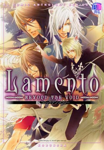 9784334806576: Lamento―Beyond the void BLコミックアンソ (kobunsha BLコミックシリーズ)