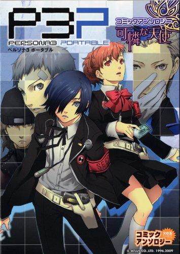 9784334807368: Persona 3 Portable Comic Anthology (Japanese Import)