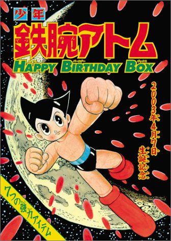 """é‰""""è •ã'¢ãƒˆãƒ HAPPY BIRTHDAY BOX ([ãƒ�ム&..."""