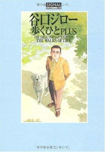 9784334901684: Aruku Hito Purasu: The Director's Cut Edition