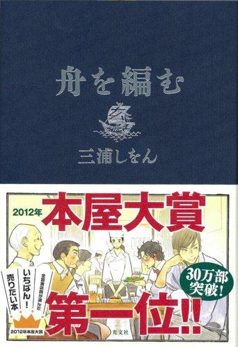 9784334927769: Fune o amu [Tankobon Hardcover] by Shion Miura (japan import)