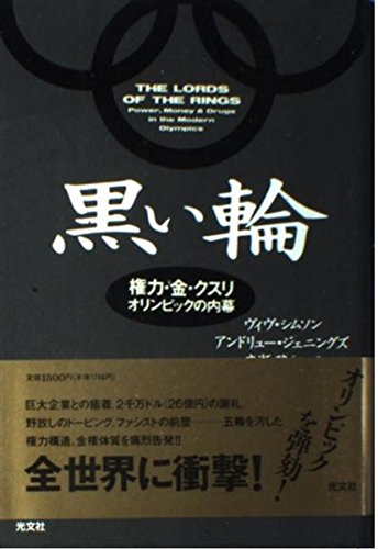9784334960599: Lord of the Rings, Power, Money and Drugs in the Modern Olympics [In Japanese Language]