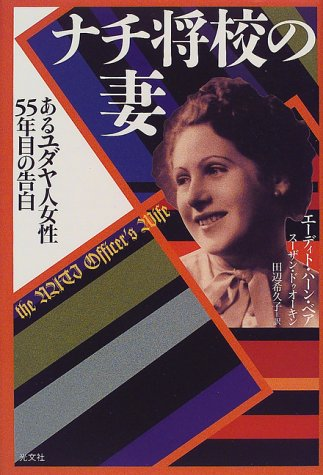 9784334960995: The Nazi Officer's Wife : How One Jewish Woman Survived the Holocaust [Japanese Edition]
