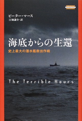 9784334961121: The Terrible Hours: The Largest Submarine Rescue in History [Japanese Edition]