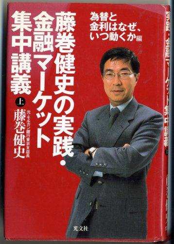 Fujimaki takeshi no jissen kin'yu maketto shuchu kogi (Volume#1) [Japanese Edition]: Takeshi ...