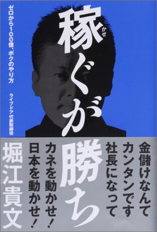 From Zero Wins to Earn 10 Billion, the Way My [Japanese Edition]: Horie Takafumi