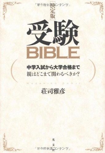 9784334977412: Juken baiburu : Ketteiban : Chugaku nyushi kara daigaku gokaku made : Oya wa dokomade kakawarubekika.