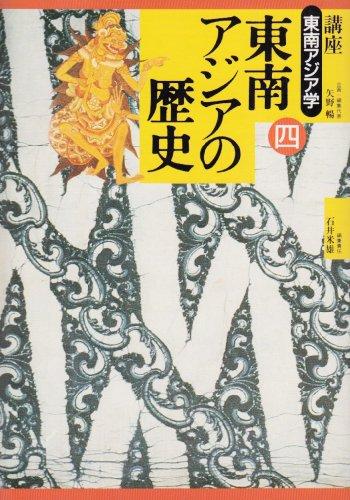 Tonan Ajia no rekishi (Koza Tonan Ajiagaku) (Japanese Edition)