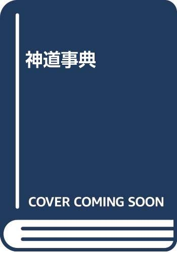 9784335160233: Shintō jiten (Japanese Edition)