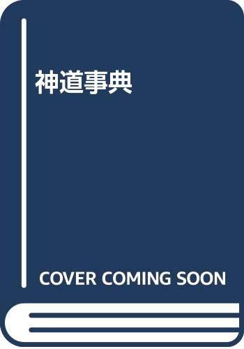 9784335160233: Shintō jiten (Japanese Edition)