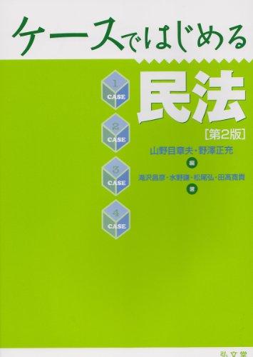 9784335354953: Kēsu de hajimeru minpō