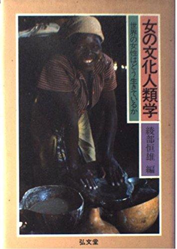 9784335560392: Onna no bunka-jinruigaku: Sekai no josei wa dō ikite iru ka (Japanese Edition)