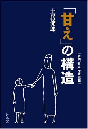Amae no k?z?: Takeo Doi