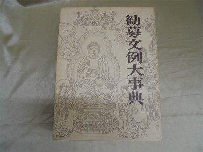 9784336031969: Kanbo bunrei daijiten