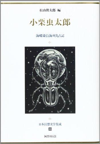 Mushitaro Oguri - Uminishitoki Primorye preoccupy Symbol