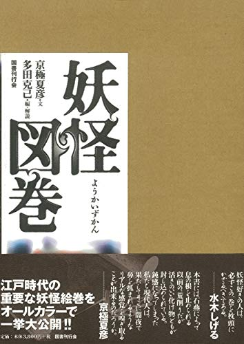 9784336041876: Pictorial Book of Yokai - Supernatural Monsters - (Japanese Imported)