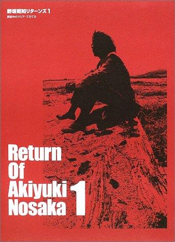 9784336044518: Nosaka Akiyuki ritānzu.