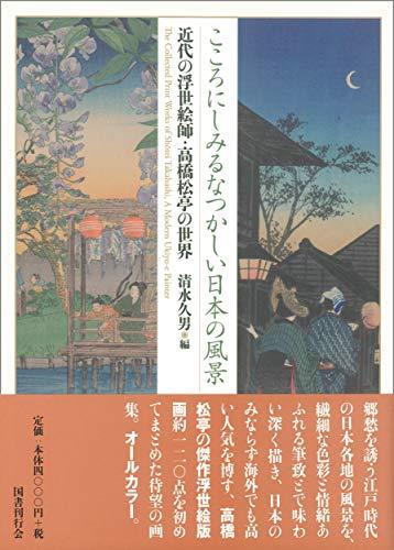 9784336047847: Shotei Takahashi - A Modern Ukiyo-E Printer