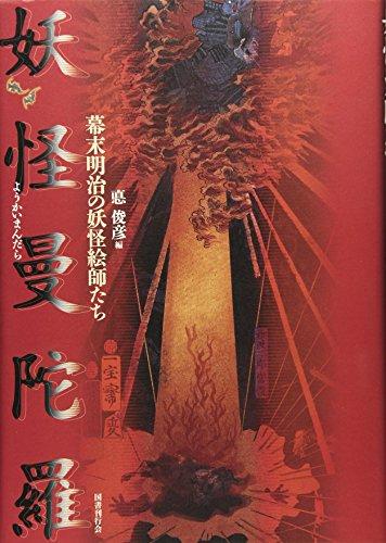 9784336049452: Yōkai mandara : bakumatsu Meiji no yōkai eshitachi