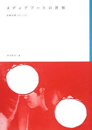 9784336049896: Media āto no sekai : jikken eizō 1960-2007 = The world of media art, 1960-2007 : experimental film & video